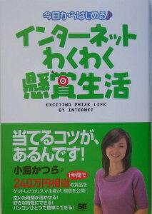 【送料無料】今日からはじめる・インタ-ネットわくわく懸賞生活