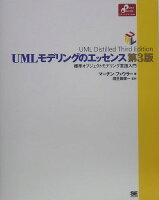 UMLモデリングのエッセンス第3版