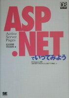 ASP(エーエスピー).NETでいってみよう