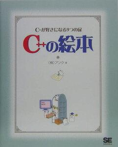 【送料無料】C++の絵本