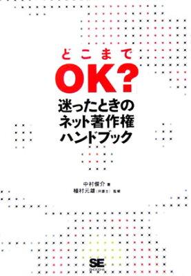 【送料無料】「どこまでOK?」迷ったときのネット著作権ハンドブック