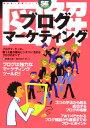 【送料無料】図解ブログマーケティング