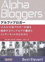 【送料無料】アルファブロガー