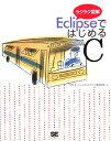 【送料無料】EclipseではじめるC
