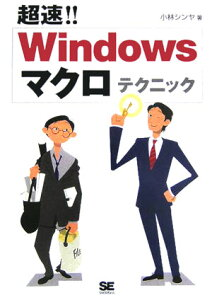 【送料無料】超速!! Windowsマクロテクニック [ 小林シンヤ ]