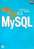 現場で使えるMySQL [ 松信嘉範 ]