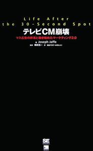 【送料無料】テレビCM崩壊 [ ジョセフ・ジャフィ ]