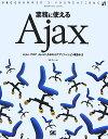 【送料無料】業務に使えるAjax