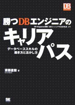 勝つDBエンジニアのキャリアパス データベーススキルの磨き方と活かし方 (DB magazine selection) [ 斎藤直樹 ]