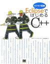 【送料無料】EclipseではじめるC++(プラプラ)