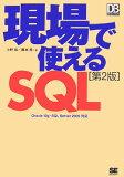 現場で使えるSQL第2版 [ 小野哲 ]
