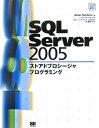 SQL Server 2005ストアドプロシージャプログラミング (SQL Server books) [ デヤン・サンデリック ]