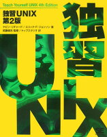 独習UNIX第2版