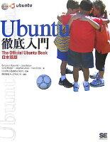 Ubuntu徹底入門