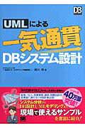 UMLによる一気通貫DBシステム設計