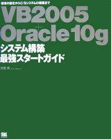 VB 2005+Oracle 10gシステム構築最強スタートガイド