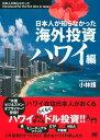 日本人が知らなかった海外投資ハワイ編
