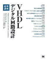 VHDLデジタル回路設計標準講座