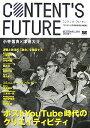 Content's future