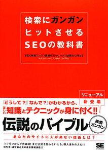 【送料無料】検索にガンガンヒットさせるSEOの教科書