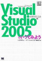 Visual Studio 2005でいってみよう