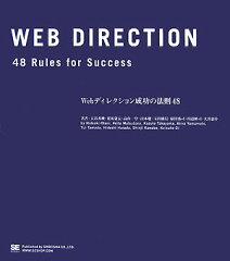 【送料無料】Webディレクション成功の法則48 [ 大谷秀映 ]