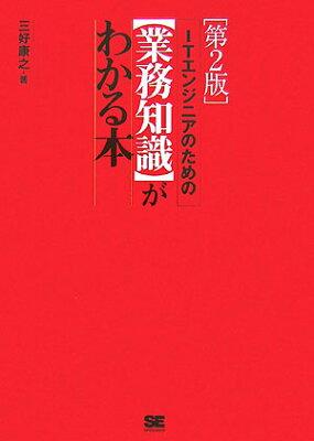 【送料無料】ITエンジニアのための〈業務知識〉がわかる本第2版
