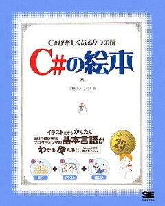 【送料無料】C#の絵本