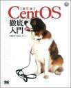 【送料無料】CentOS徹底入門第2版