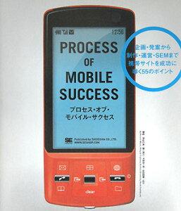 【送料無料】プロセス・オブ・モバイル・サクセス
