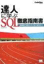 【送料無料】達人に学ぶSQL徹底指南書