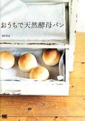 【送料無料】おうちで天然酵母パン