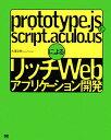 【送料無料】prototype.jsとscript.aculo.usによるリッチWebアプリ