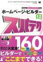 【送料無料】ホ-ムペ-ジ・ビルダ-12スパテク160 [ 西真由 ]