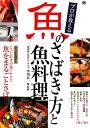 【送料無料】プロが教える魚のさばき方と魚料理
