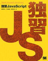 【送料無料】独習JavaScript