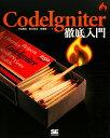 【送料無料】CodeIgniter徹底入門 [ 河合勝彦 ]