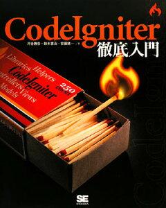 【送料無料】CodeIgniter徹底入門