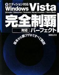 Windows Vistaのサポート延長