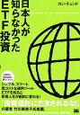 【送料無料】日本人が知らなかったETF投資