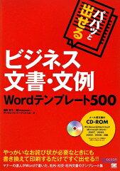 【送料無料】パパッと出せるビジネス文書・文例Wordテンプレ-ト500
