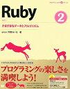 Ruby(2)