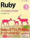 Ruby(3)