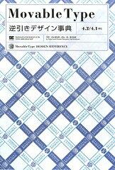 【送料無料】Movable Type逆引きデザイン事典