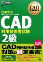 【送料無料】CAD利用技術者試験2級(2009年版)