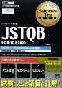JSTQB Foundation