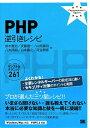 【送料無料】PHP逆引きレシピ