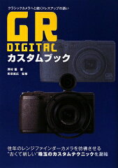 【送料無料】GR Digitalカスタムブック