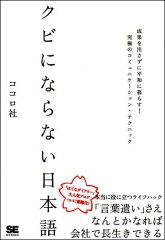 【送料無料】クビにならない日本語