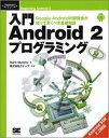 入門Android 2プログラミング